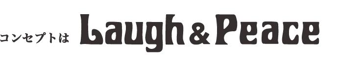 コンセプトはLaugh&Peace