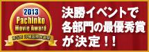 Pachinko Movie Award