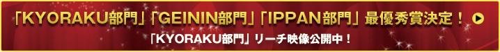 Pachiko Movie Award 2013 『KYORAKU部門』リーチ映像公開中